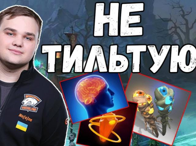 Dota 2: what is tilting and how to deal with it