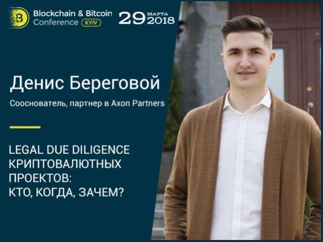 Due diligence криптопроектов — доклад юриста, сооснователя Axon Partners Дениса Берегового