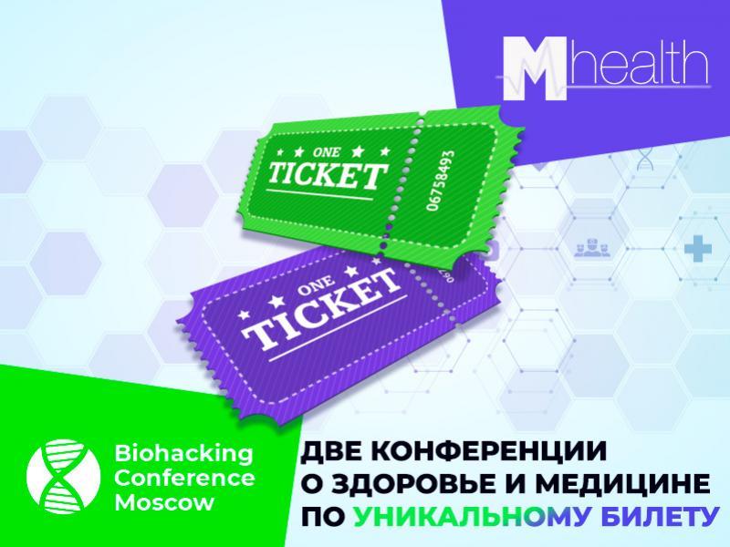 Две конференции по одному билету. Посетите Biohacking Conference Moscow 2021 и M-Health Congress 2021 по выгодной цене