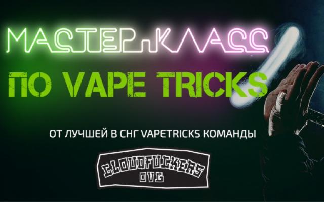 Мастер-класс и эффектный VAPE TRICKS SHOW от CLOUDFUCKERS