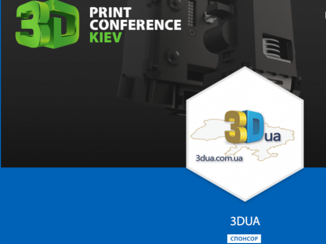 Эксперт 3D-печати 3Dua стал спонсором 3D Print Conference Kiev