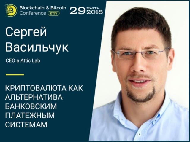 Эксперт по разработке ПО Сергей Васильчук рассмотрит криптовалюты как альтернативу традиционному банкингу