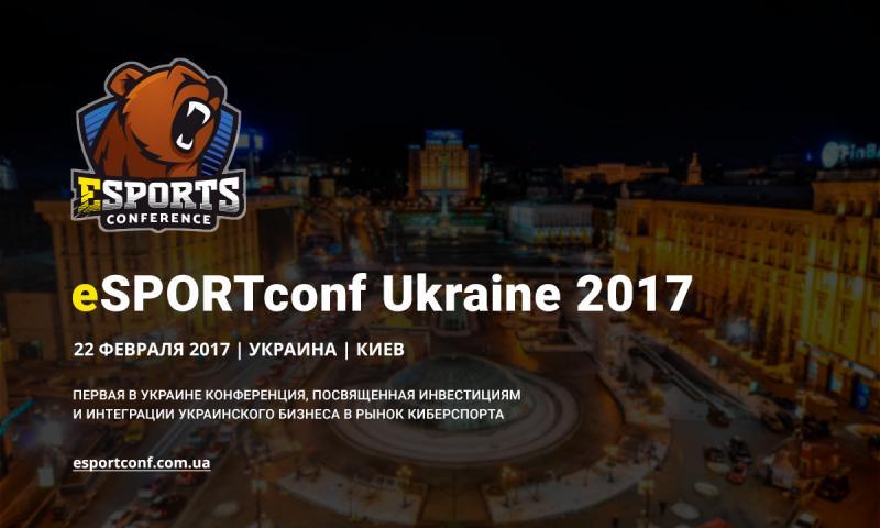 eSPORTconf UAH – первая украинская киберспортивная бизнес-конференция