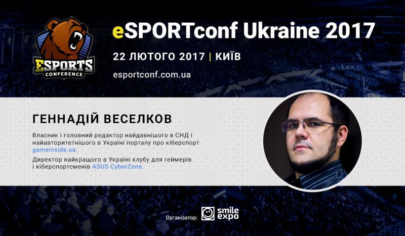 eSports-журналіст, суддя та організатор турнірів Генадій Вєсєлков – спікер eSPORTconf Ukraine