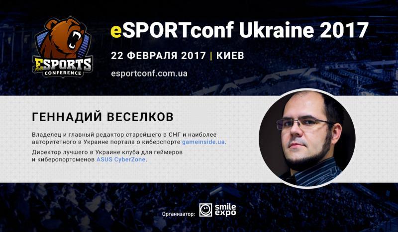eSports-журналист, судья и организатор турниров Геннадий Веселков – спикер eSPORTconf Ukraine