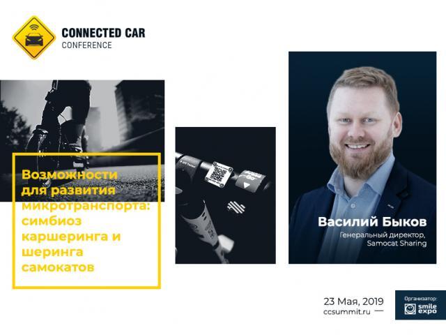 Есть ли перспективы у микротранспорта в России? Доклад Василия Быкова, генерального директора Samocat Sharing