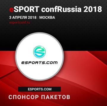 Европейский проект eSports.com станет Cпонсором пакетов конференции eSPORTconf Russia