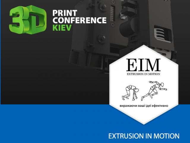 Extrusion in Motion привезёт на 3D Print Conference Kiev полимерные нити для 3D-печати