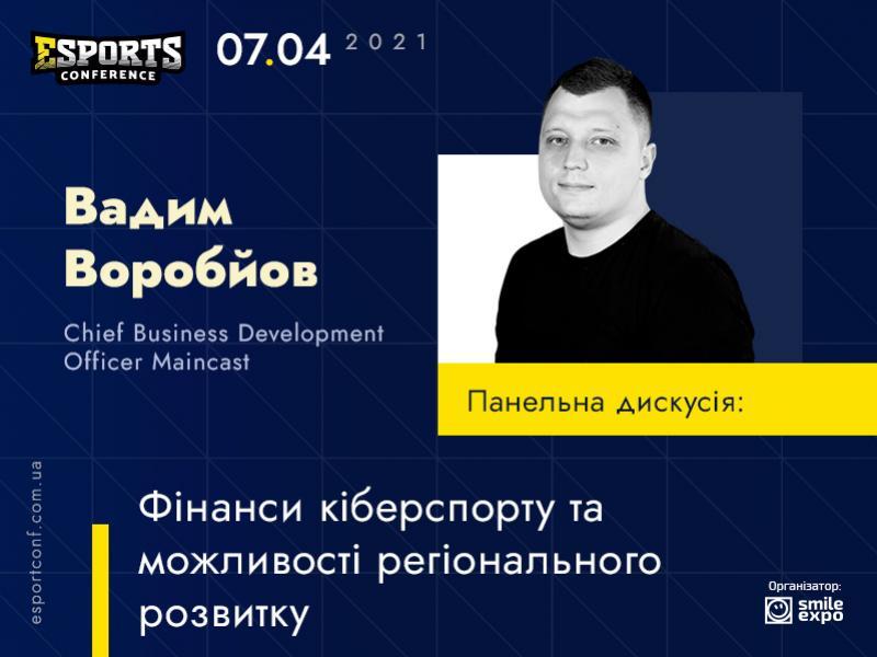 Фінанси кіберспорту на eSPORTconf Ukraine 2021 обговорить CBDO в Maincast Вадим Воробйов