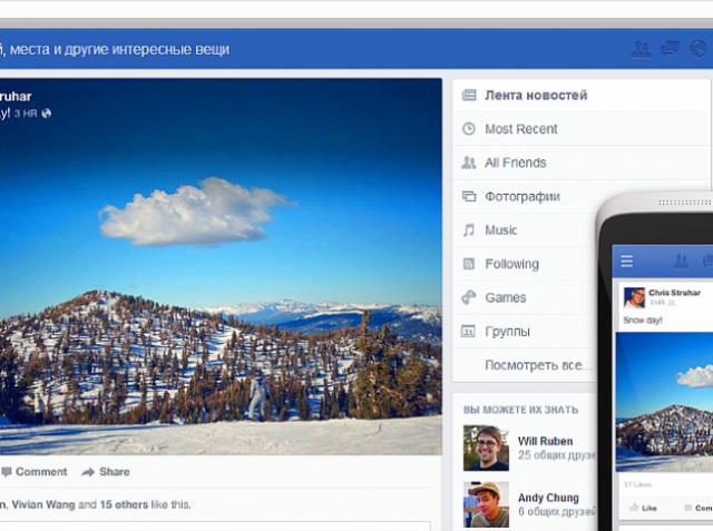 Facebook запускает новый формат страниц
