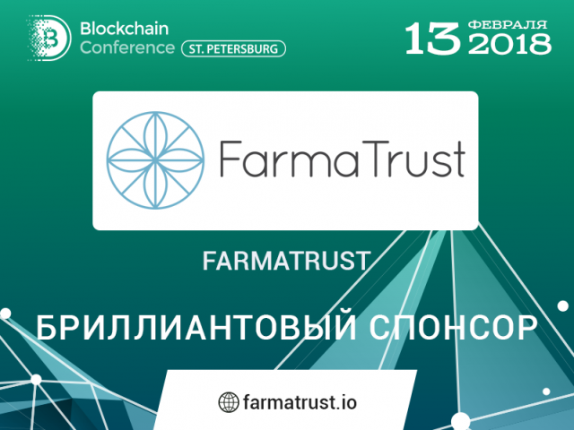 Фармацевтическая блокчейн-платформа FarmaTrust – бриллиантовый спонсор Blockchain Conference St. Petersburg
