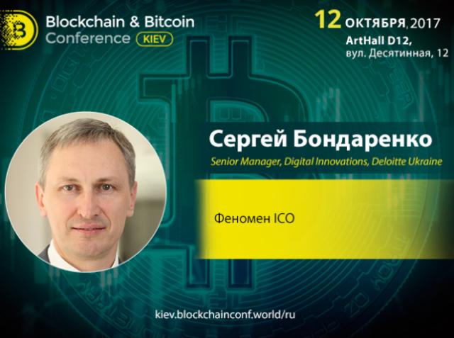 Феномен ICO. Доклад Сергея Бондаренко из Deloitte Ukraine на Blockchain & Bitcoin Conference Kiev