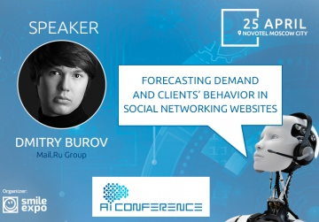Forecasting clients' behavior using innovative AI tools. Report of Mail.Ru expert at AI Conference