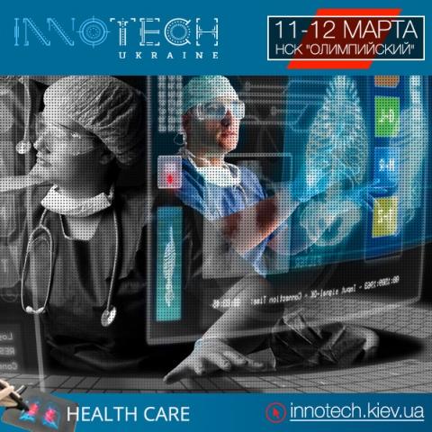 Форум InnoTech Ukraine презентуватиме нові технології для медицини!