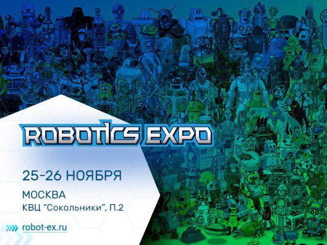 Моноколёса-внедорожники и HR-роботы! В гостях у Robotics Expo