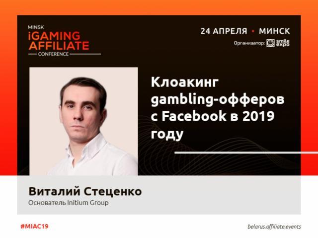 Gambling-офферы с Facebook в 2019 году: доклад Виталия Стеценко, основателя холдинга Initium Group