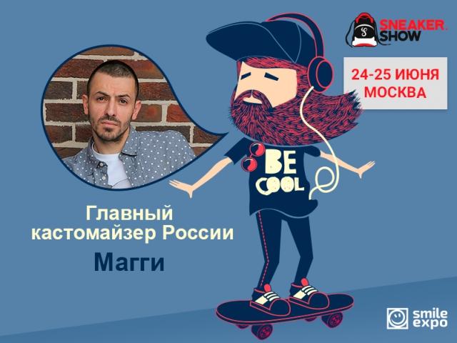Где познакомиться с Maggi – главным кастомайзером России? На Sneaker.Show!