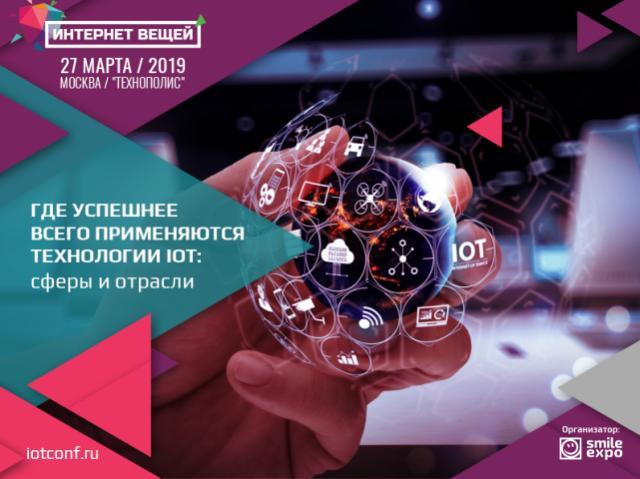 Где успешнее всего применяются технологии IoT: сферы и отрасли