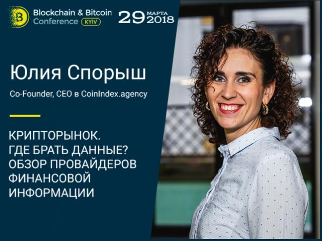 Где взять данные о крипторынке: доклад главы индексной платформы CoinIndex Юлии Спорыш
