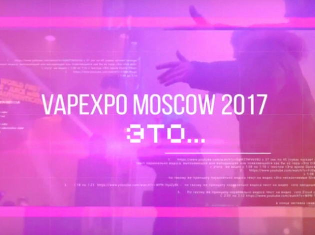 Ждем тебя на VapeExpo Moscow 2017