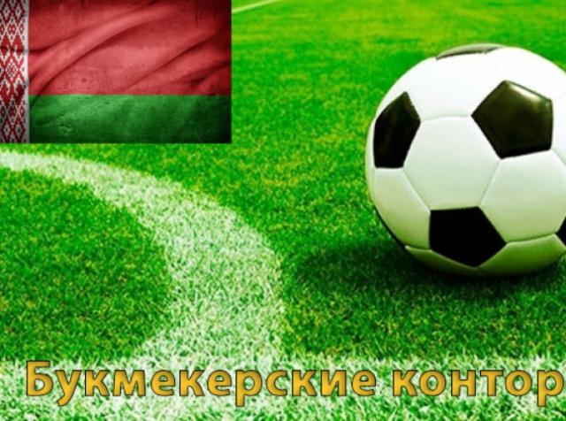 Гендиректор ФК «Минск» предложил запретить ставки на спорт