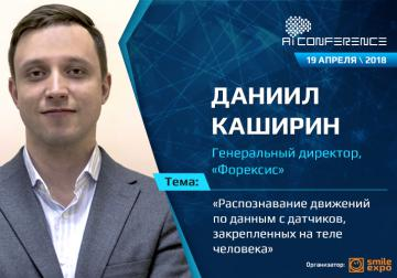 Генеральный директор «Форексис» Даниил Каширин выступит на AI Conference