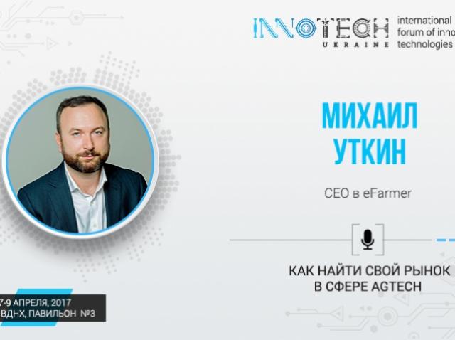 Генеральный директор компании eFarmer Михаил Уткин станет спикером форума Innotech 2017