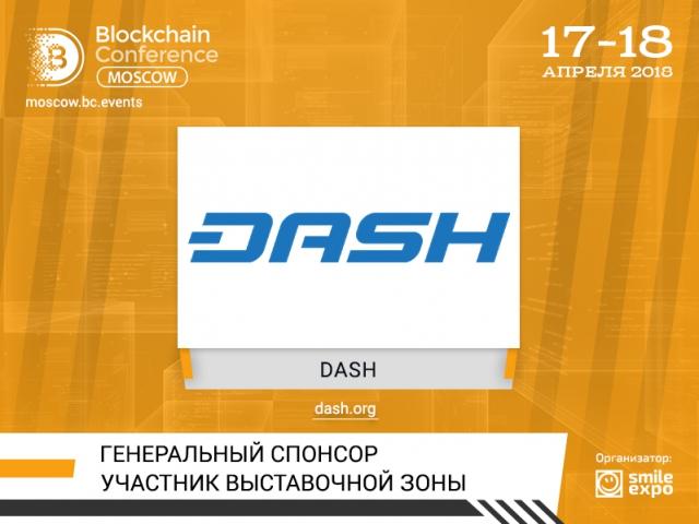 Генеральный спонсор и экспонент Blockchain Conference Moscow — криптоплатформа Dash