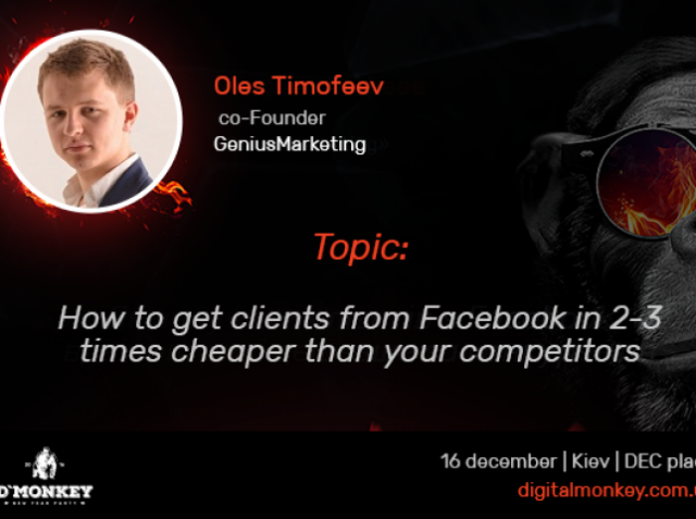 Genius and millionaire rolled into one: Oles Timofeev will speak at Digital Monkey