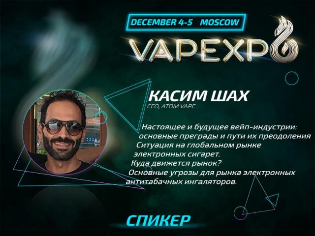 Глава AtomVapes расскажет о перспективах вейп-индустрии на Vapexpo Moscow