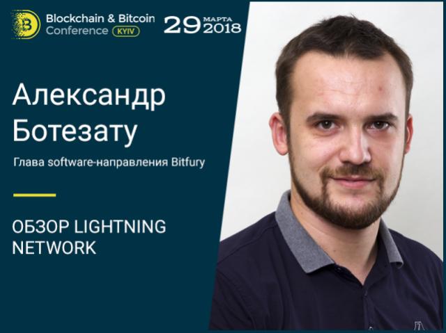 Глава software-направления Bitfury расскажет о технологии Lightning Network на Blockchain & Bitcoin Conference Kyiv
