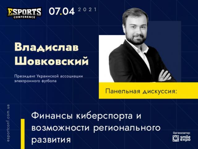 Глава Украинской ассоциации электронного футбола Владислав Шовковский – участник дискуссии о возможностях регионального развития киберспорта