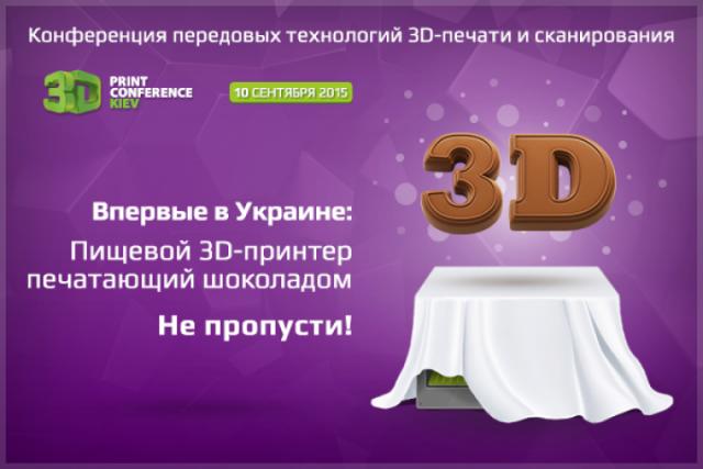 Гости 3D Print Conference Kiev увидят, какие чудеса можно напечатать из шоколада