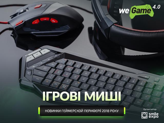 Ігрові миші: новинки геймерськой периферії 2018 року