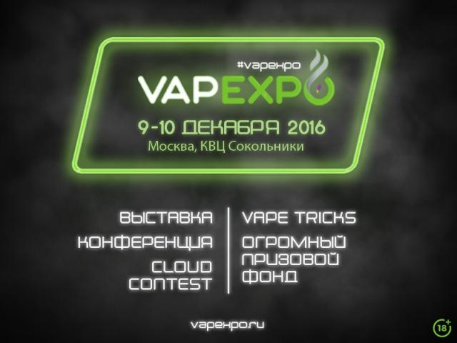 Густой пар и шумная тусовка — VAPEXPO возвращается в Москву!
