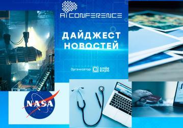 Хакатон от NASA в Москве, ИИ для Facebook и собственные разработки Кольского ГМК: дайджест новостей из мира AI