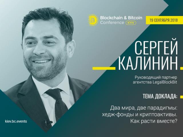 Хедж-фонды и криптоактивы. Доклад финансового эксперта Сергея Калинина