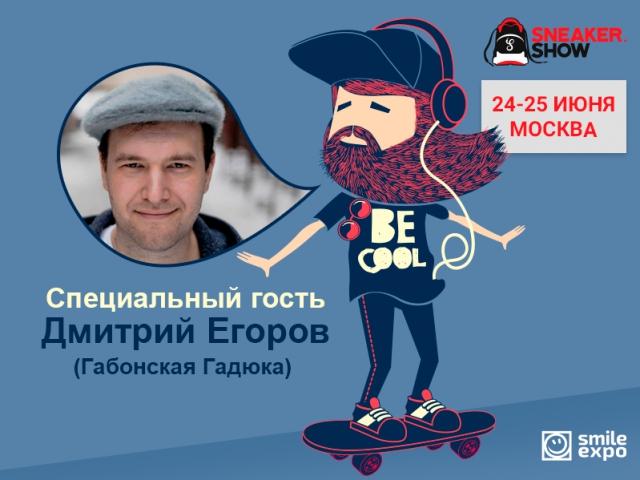 Хедлайнером и специальным гостем Sneaker.Show стал Дмитрий Егоров (Габонская Гадюка)