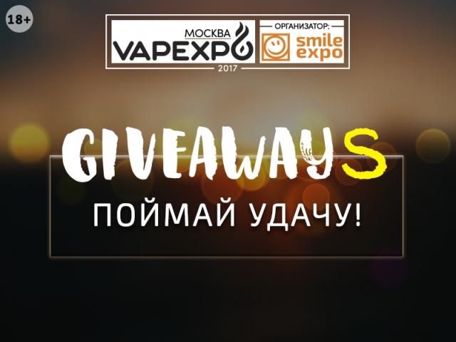 Хочешь гивэвей? Приходи на VAPEXPO Moscow 2017 и тяни руки выше!