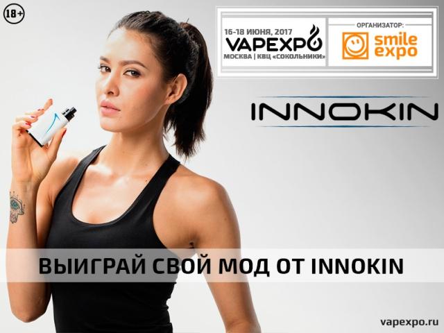 Хочешь новый мод? Участвуй в контестах и получай крутейшие моды от спонсора Innokin Technology