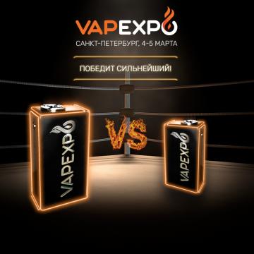 Хочешь получить в подарок новенький бокс мод? Скорее регистрируйся на VAPEXPO Spb!