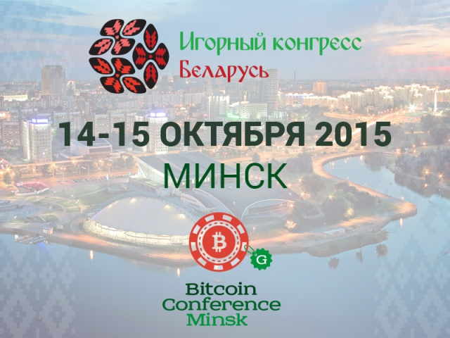 Belarus Gaming Congress: soft, SERM, Bitcoin and much more