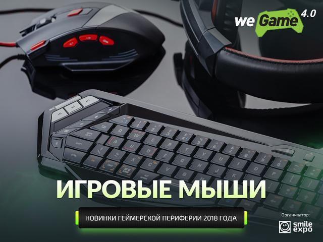 Игровые мыши: новинки геймерской периферии 2018 года