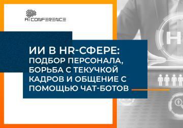 ИИ в HR-сфере: подбор персонала, борьба с текучкой кадров и общение с помощью чат-ботов