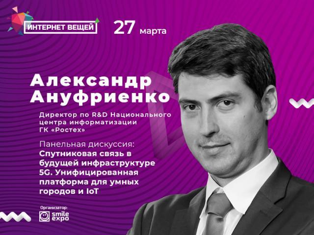 Инфраструктура 5G: Директор по R&D НЦИ «Ростех» Александр Ануфриенко примет участие в панельной дискуссии