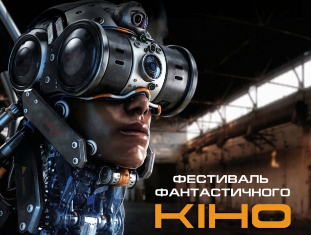 Innotech Ukraine приглашает на международный фестиваль фантастического кино