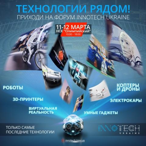 InnoTech Ukraine: уникальная инновационная площадка!