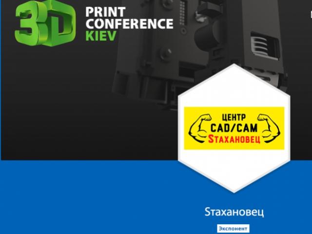 Интересны достижения 3D-печати в стоматологии? Приходите на 3D Print Conference Kiev!