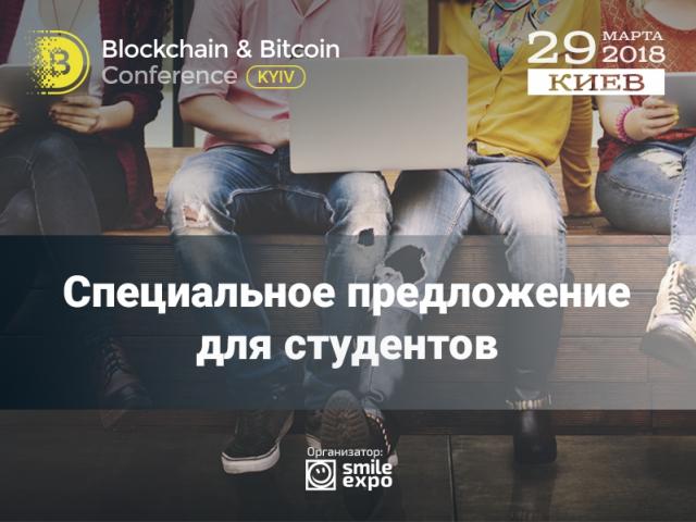 Инвестируй в работу мечты: стань участником Blockchain & Bitcoin Conference Kyiv по специальной «студенческой» цене!