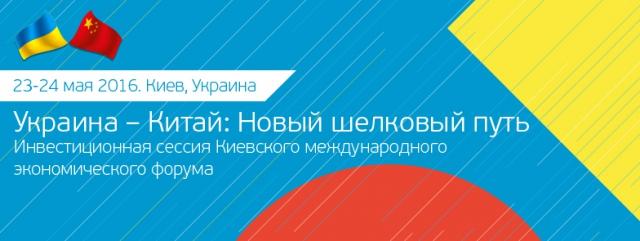 """Инвестиционная сессия """"Украина – Китай: Новый шелковый путь"""""""